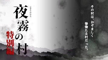 Screenshot 1: 夜霧之村 免費特別篇