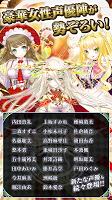Screenshot 4: 魔法陣少女 信長的傳說