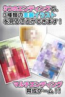 Screenshot 4: 養成!偽娘~男性女明星 葵編~【放置系】