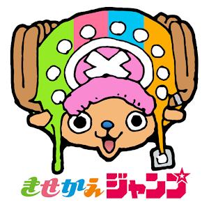 Icon: きせかえジャンプ - 少年ジャンプ公式