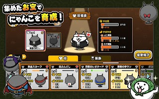 Screenshot 4: 냥코대도둑
