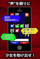 Screenshot 2: 脫出遊戲   聲之寄託  | 日版