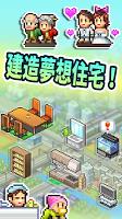 Screenshot 1: 住宅夢物語 (國際版)