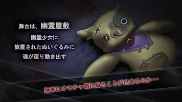 Screenshot 1: 遊行玩偶