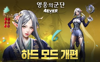 Screenshot 1: 英雄軍團/ Legion of Heroes | 國際版