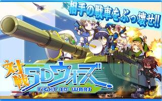 Screenshot 1: SD大戰