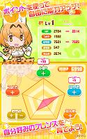 Screenshot 3: 케모노 프렌즈 페스티벌_일본판