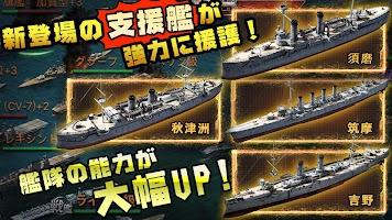 Screenshot 3: 戦艦帝国-228艘の実在戦艦を集めろ