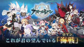 Screenshot 1: Azur Lane | Japanese