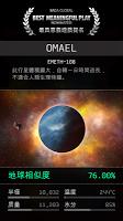 Screenshot 3: OPUS 地球計畫