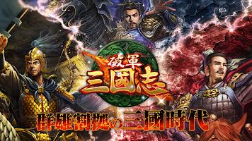 Screenshot 1: 破軍・三國志
