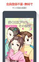 Screenshot 3: 【無料漫画】咲くは江戸にもその素質/comicoのマンガ作品