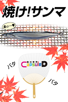Screenshot 1: 炭烤秋刀魚
