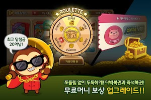 Screenshot 3: Anipang Matgo for Kakao