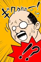 Screenshot 3: 妻出没注意! / 鬼妻の恐怖から逃げきれ!