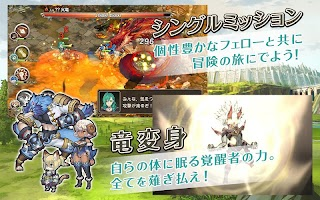 Screenshot 2: ブレス オブ ファイア 6 白竜の守護者たち