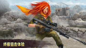 Screenshot 4: Sniper Arena:對戰軍隊射手