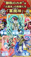 Screenshot 3: Yo-Kai Sangokushi