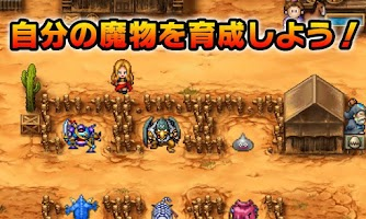 Screenshot 2: Dragon Quest-Monsters Wanted