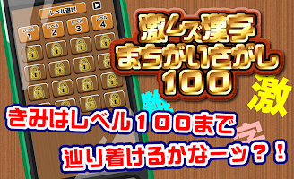 Screenshot 3: 激ムズ漢字まちがい探し100