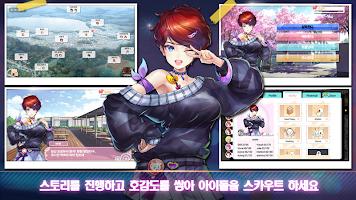 Screenshot 3: 아이돌 주식회사