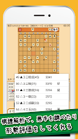 Screenshot 4: Piyo將棋