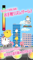 Screenshot 2: Debudori and Hiyo's Happy Life