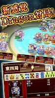 Screenshot 3: 麻雀 鬥牌競技場