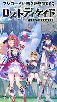 Screenshot 1: Aurora Legend | Japanese
