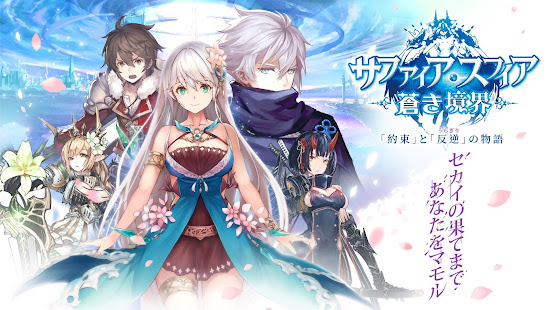 Screenshot 1: 蒼藍境界 (日版)