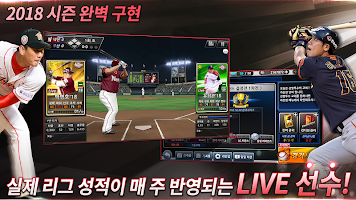 Screenshot 2: Com2uS Pro Baseball 2018