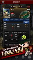 Screenshot 1: 마구마구M