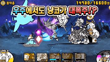 Screenshot 4: 냥코 대전쟁_한국판
