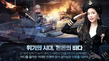 Screenshot 2: 海戰M