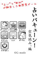 Screenshot 1: 占いバキューン! 空気読み。編