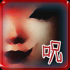 Icon: 恐怖育成遊戲「阿莎美」/ 咒怨娃娃育成記