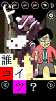 Screenshot 3: 何だコレ脱出!?はぁぁぁ!?頭沸いてるムチャ展開!?