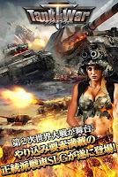 Screenshot 1: 戰車戰爭