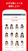Screenshot 2: NGT48 Mail