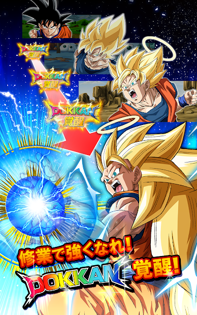 Screenshot 4: Dragon Ball Z Dokkan Battle (JP)