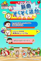 Screenshot 3: Doraemon Musicpad- Music Educational App for Children | Japanese