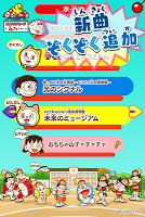 Screenshot 3: 哆啦A夢的親子韻律遊戲機