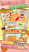 Screenshot 1: 洋菓子店玫瑰~麵包店也開幕了~