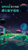 Screenshot 1: 綠色星球2