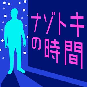 Icon: ナゾトキの時間 - 謎解き×アドベンチャー