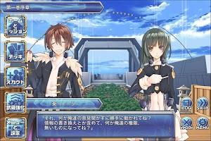 Screenshot 2: OO-FORMATION 王與八位夥伴