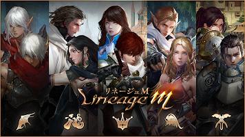 Screenshot 2: 天堂M(日版)