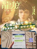 Screenshot 4: 龍族幻想 | 繁中版