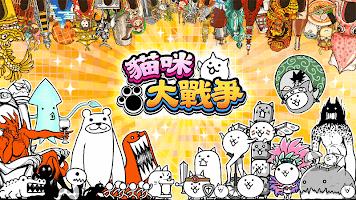 Screenshot 1: Battle Cats