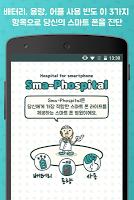 Screenshot 1: 스마트폰 중독진단 병원_일본판